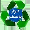 کوثر پلاستیک 09121497671